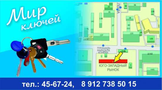 Изготовление ключей, чипключ, открытие автомобиля в Кирове Фото 1