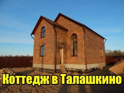 Коттедж 130 кв. м. в Талашкино, с коммуникациями и с баней
