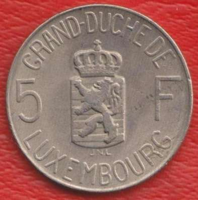 Люксембург 5 франков 1962 г