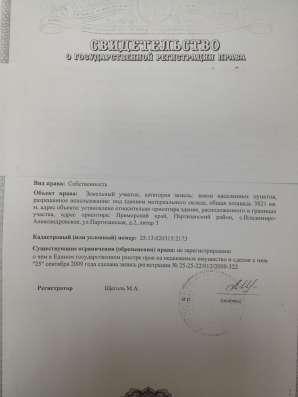Продается производственная база во Валдимиро-Александровском в г. Находка Фото 3