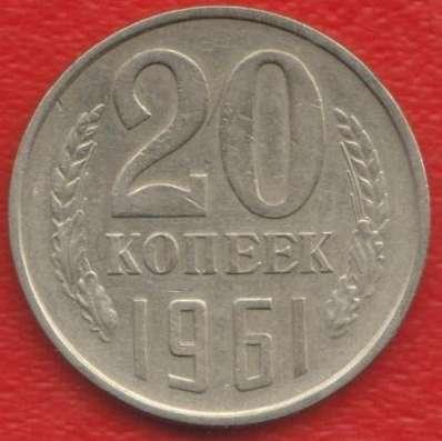 СССР 20 копеек 1961 г.