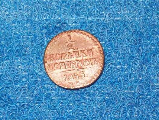 Монета России 1/2 копейки серебром