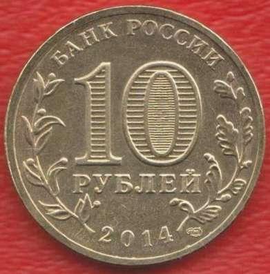 10 рублей 2014 г. ГВС Анапа