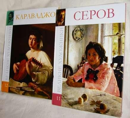 Тома 11 и 12 серии Великие художники КП Серов и Караваджо