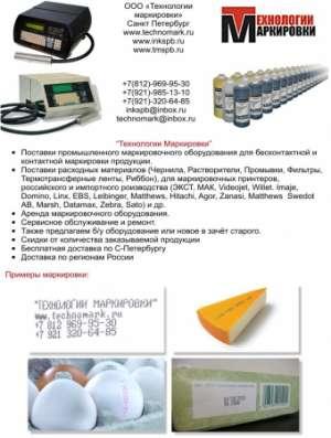 Оборудование для маркировки упаковки и расходные материалы