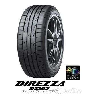 Новые шины Дунлоп 225/50 R17 DZ102