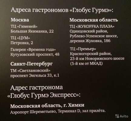 Подарочный сертификат на 5000 руб. в Глобус Гурмэ