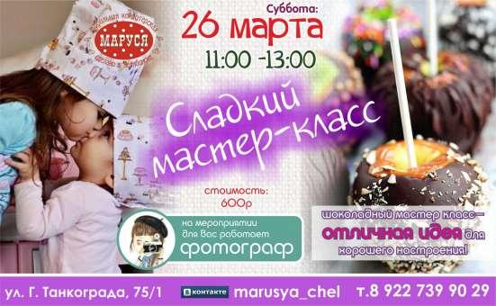 Шоколадная пора для детей в субботу 26 марта