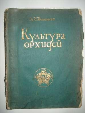 Трояновский И.И. Культура орхидей. 1913 г.