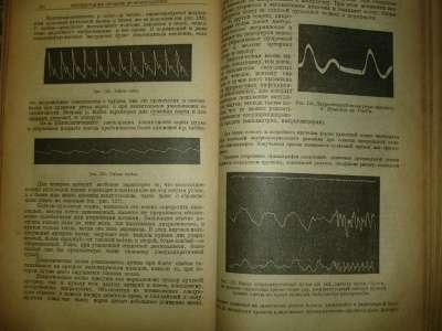 Основы клинической диагностики,1922(Леви в Санкт-Петербурге Фото 4