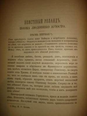 АРИОСТО.НЕИСТОВЫЙ РОЛАНД,ред.Чудинова,СП