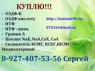 Куплю Смолу ионообменную Катионит КУ-2-8 Смола КУ-2-8 в г. Самара Фото 2
