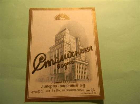 Этикетки разные:Чешское пиво-2, Ликер-1, Сов.шам-1, Водки-3 в г. Ереван Фото 1