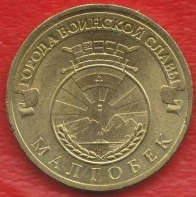 10 рублей 2011 г. Малгобек ГВС