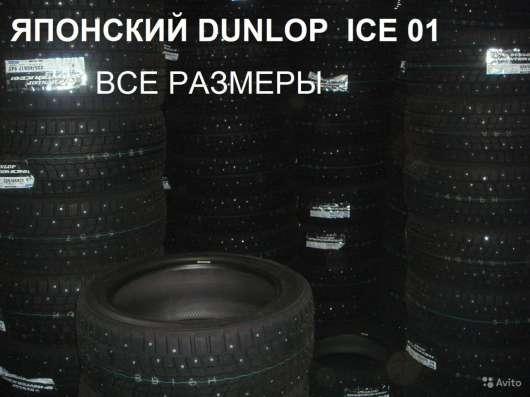 Новые шипы Dunlop 265/70 R16 Winter ICE01 в Москве Фото 3