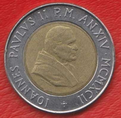 Ватикан 500 лир 1992 г
