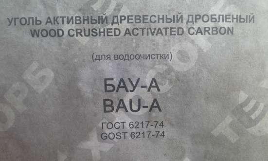 Уголь активированый бау-А