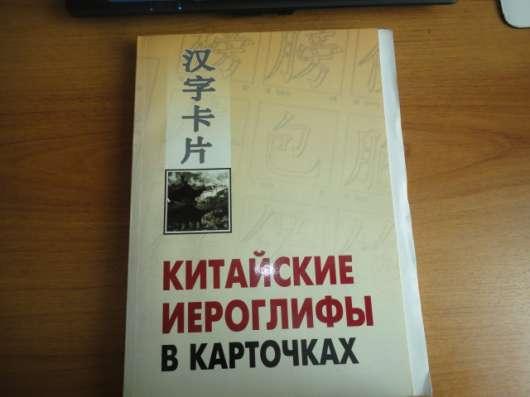 Продам книги по изучению китайского языка