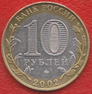 10 рублей 2002 Министерство образования