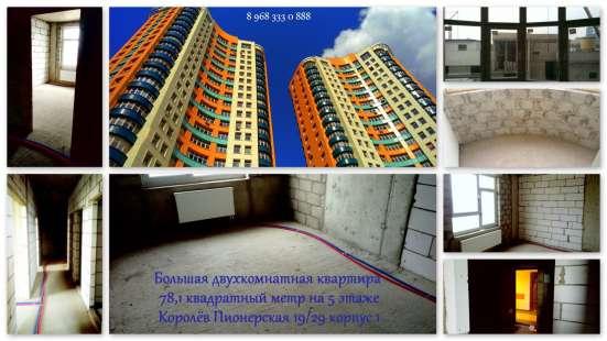 Двухкомнатная квартира в Королёве