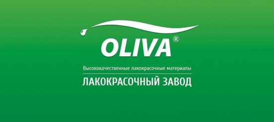 "Лакокрасочный завод ""Олива"""