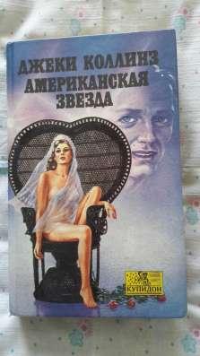 """Джеки Коллинз """"Американская звезда""""."""