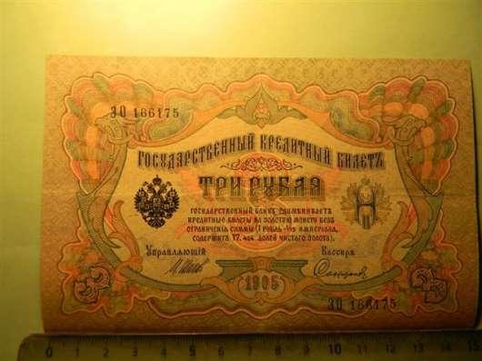 Банкноты Российс. имп. и Временного пра-ва.1898-1909гг 10 шт в г. Ереван Фото 2