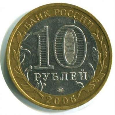 Монета 10 Рублей 2005 год Москва ММД Россия