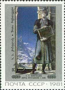 Марки Живопись Грузии 1981 год СССР