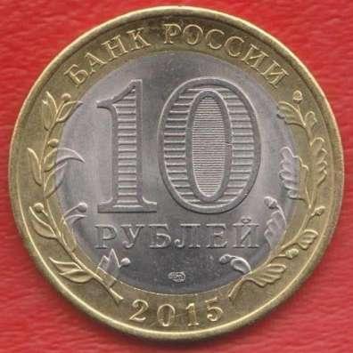 10 рублей 2015 г. 70 лет Победы Разгром фашизма в Орле Фото 1