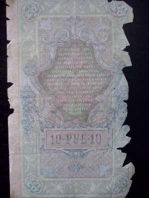 Старые банкноты Царской России.! в г. Усти-над-Лабем Фото 5