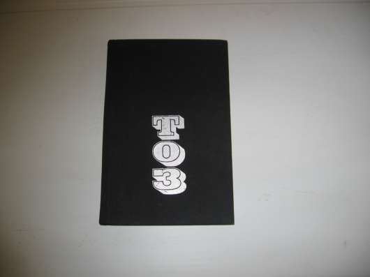 Книга =История ТОЗ 1712 - 1972 гг=