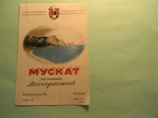Этикетки Крымские 1949-1965гг, 16 штук, в г. Ереван Фото 1