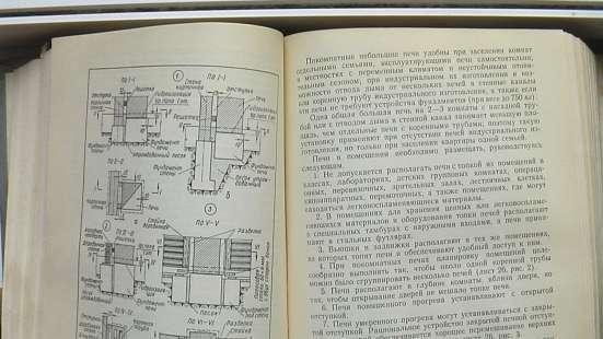 Книга справочник по теплоснабжению и вентиляции в Саратове Фото 4