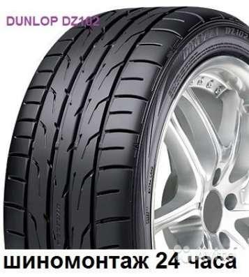Новые Dunlop 235 45 R17 DZ102 94W