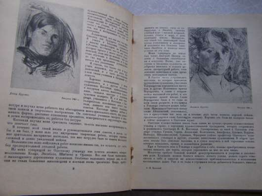 И. Бродский Мой творческий путь 1940 г (художник) тираж 3 т