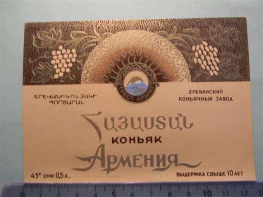 Этикетки Ерев. коньячного з-да (емк.0.5, 0.25 и 0.05 л.)10шт в г. Ереван Фото 2