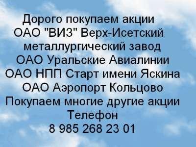 Куплю Покупка акций в Екатеринбурге