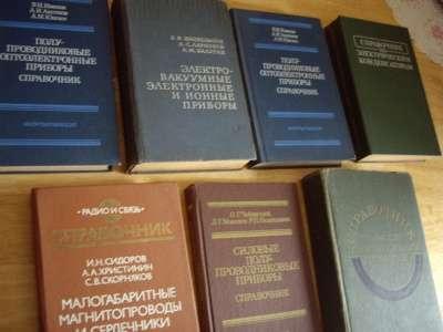15 справочников по радиотехнике.
