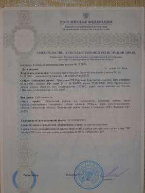 Продам земельный участок на Ленинградском ш в Москве Фото 1