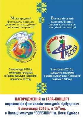 Фестивали-конкурсы в г. Тернополь Фото 1