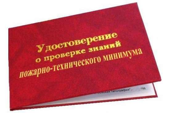 Обучение ПТМ. Курсы ПБ,ГО и ЧС.Охрана труда.Пож безопасность в Тюмени Фото 4