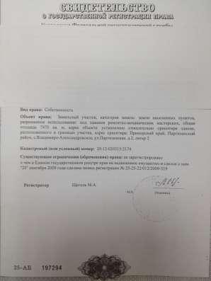 Продается производственная база во Валдимиро-Александровском в г. Находка Фото 2