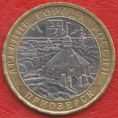 10 рублей 2008 ММД Древние города России Приозерск