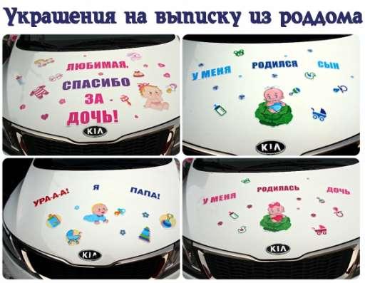 Украшения для свадебных авто в Нижнем Новгороде Фото 1