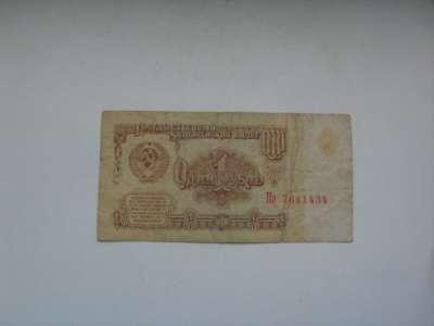 Банкнота 1 Рубль 1961 год СССР