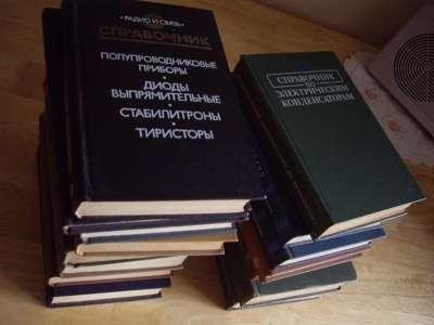 15 справочников по радиотехнике. в Челябинске Фото 1