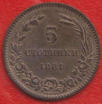 Болгария 5 стотинок 1881 г