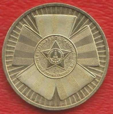 10 рублей 2010 г. 65 лет Победы