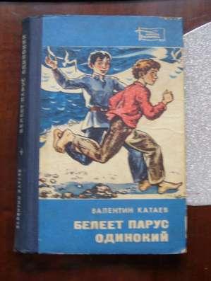 Катаев Белеет парус одинокий